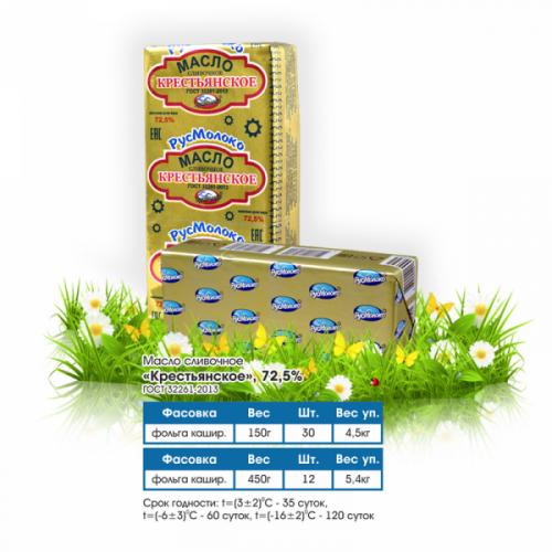 Масло сладко-сливочное «Крестьянское», 72,5%